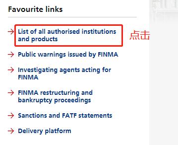 FINMA 监管牌照查询