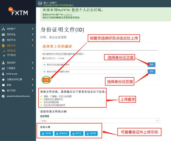FXTM富拓外汇开户流程及注意事项(2019年版)