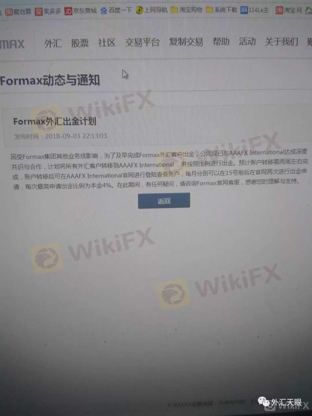 """已潜逃交易商FORMAX福亿与AAAFx达成""""深度合作""""继续行骗?"""