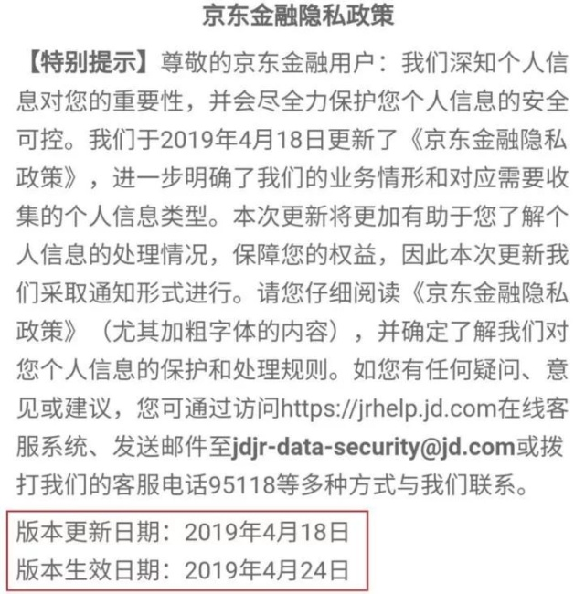 京东金融App被点名 涉嫌超范围采集用户隐私信息