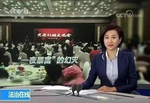 """央视揭露""""大众创业分享平台""""传销的""""暴富秘籍"""""""