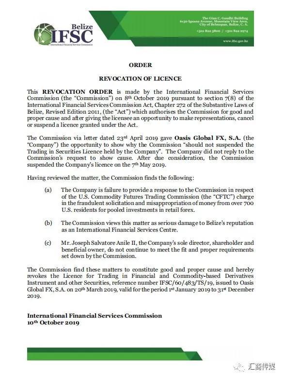 外汇庞氏骗局骗了5个亿,伯利兹IFSC撤销这家公司牌照