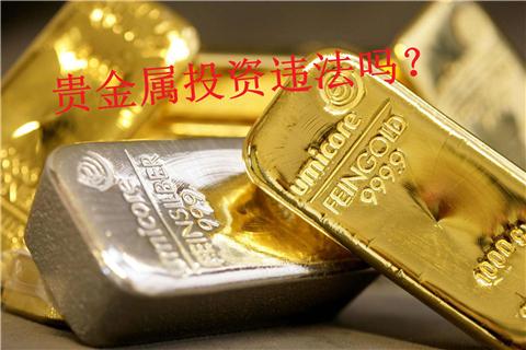 贵金属投资违法吗?