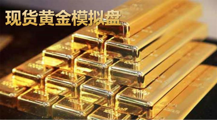现货黄金模拟盘交易的注意事项有哪些?