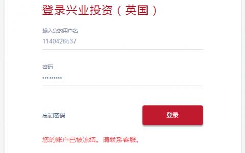 用户实名举报HY兴业投资黑平台诈骗行为