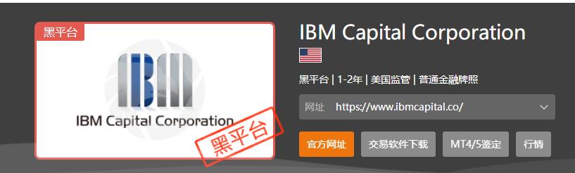 IBMCC外汇平台涉嫌跑路,客户数月无法出金!