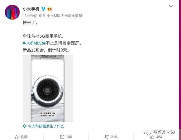 小米:全球首批5G商用手机小米MIX3即将发布