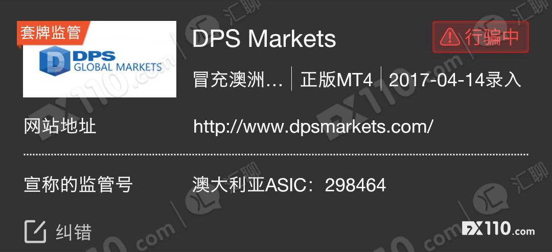 DPS Markets外汇涉嫌诈骗,实地探访DPS Markets为空壳公司