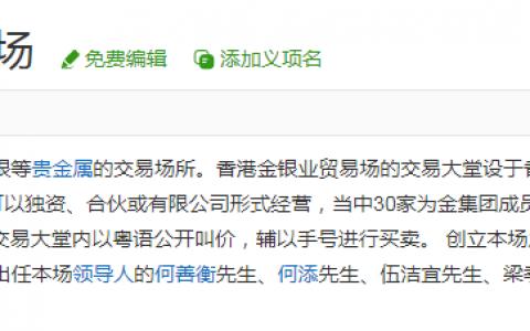 恒利金业合法吗?香港恒利金业是骗局吗?