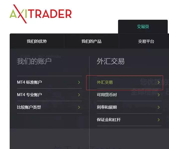 axitrader正规吗?axitrader外汇平台可靠吗