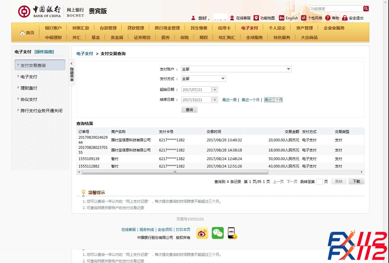 鼎展金业骗局曝光,非法开展黄金、外汇期货交易
