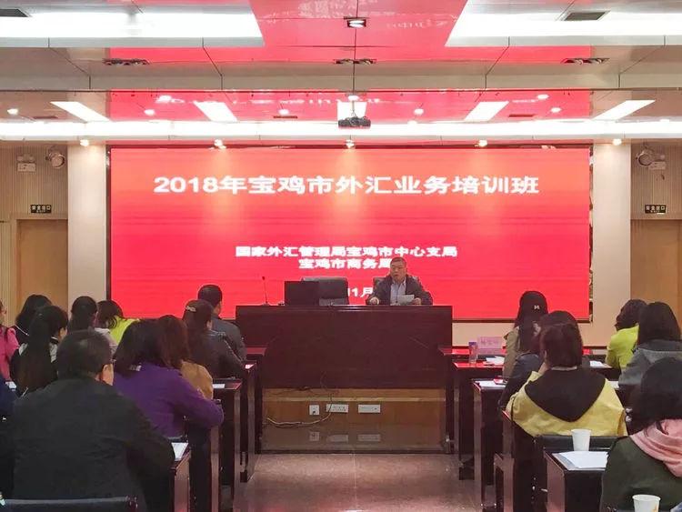 国家外汇管理局宝鸡市中心支局和宝鸡市商务局联合举办2018年宝鸡市外汇业务培训班