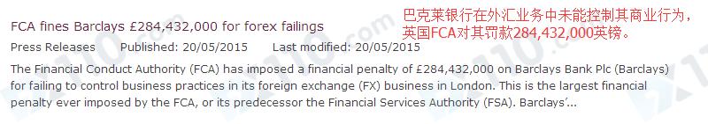 英国fca监管查询,英国fca监管管用吗