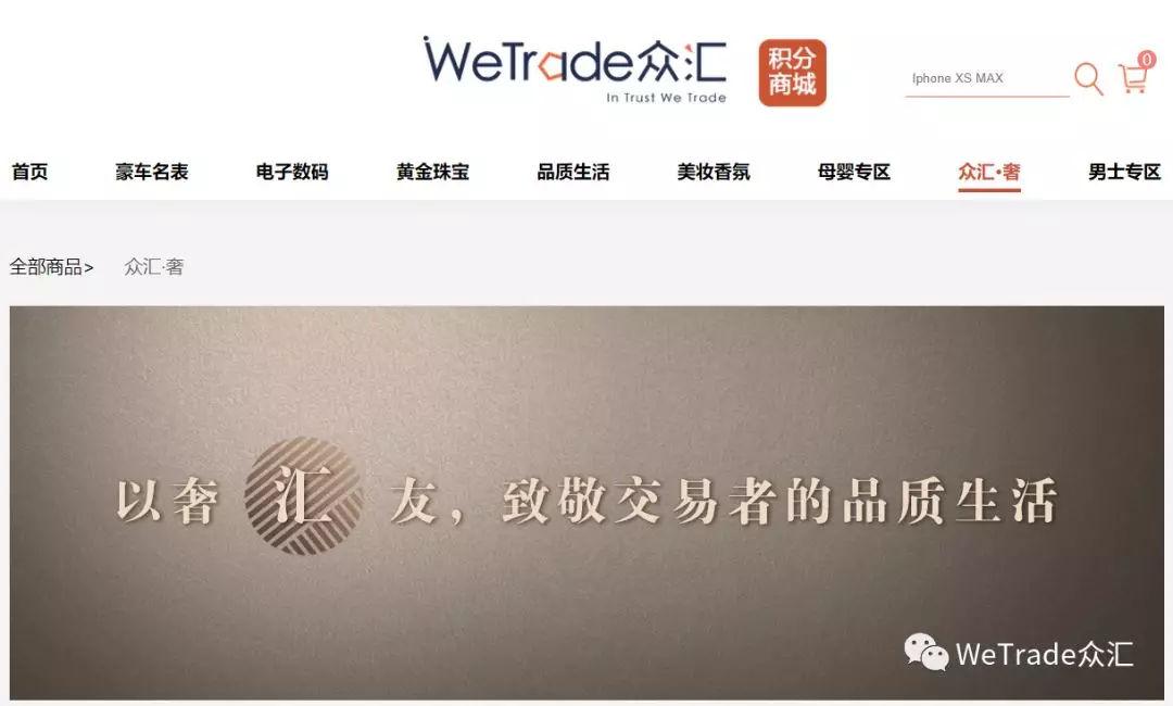 WeTrade众汇三周年暨特斯拉颁奖典礼现场
