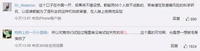 """世界首例基因编辑婴儿在中国诞生?背后浮现""""莆田系""""身影!"""