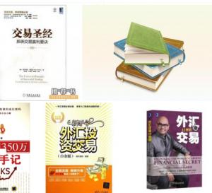 外汇书籍推荐,2018年外汇书籍排行榜