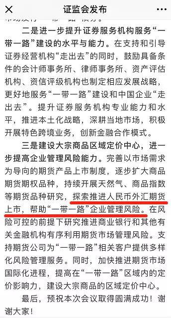 """018年最新国家对外汇平台的政策"""""""