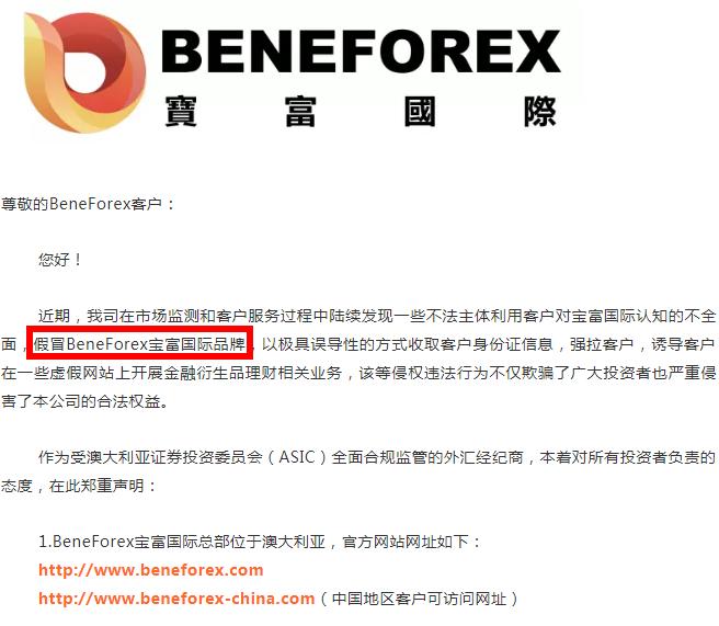 BeneForex宝富国际外汇合法吗?