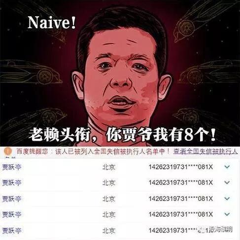 贾跃亭隐瞒FF外汇账户冻结真相 假转股未达合同付款要求