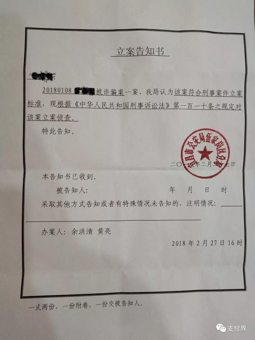 创利丰骗局,香港创利丰涉嫌诈骗