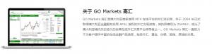 高汇GO Markets正规吗?高汇GO Markets监管查询