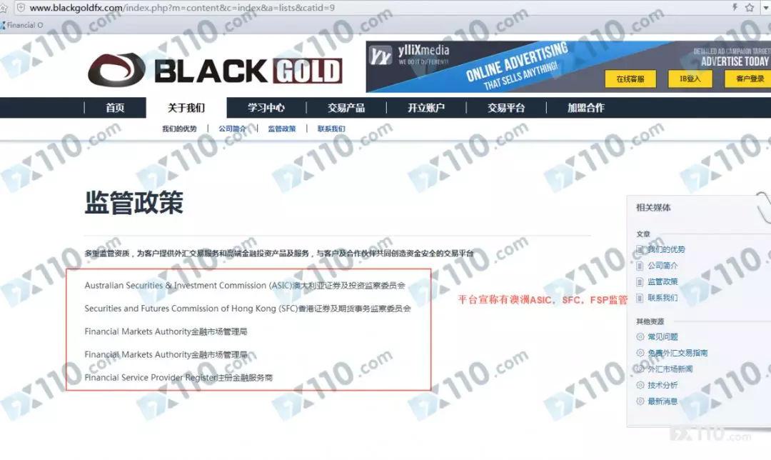 Black Gold外汇骗局,没有办公地址的外汇黑平台