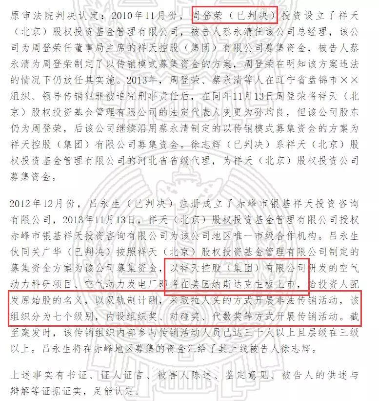 祥天控股集团最新消息,祥天新能源骗局揭秘