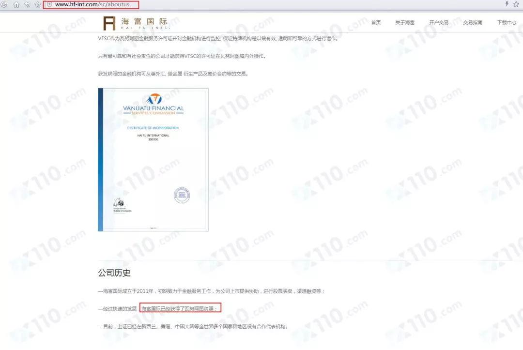 香港海富国际合法吗?海富国际外汇虚假宣传