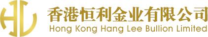 香港恒利金业怎么样,香港恒利金业可靠吗