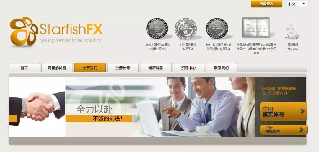 关于starfishfx海星集团新闻存档