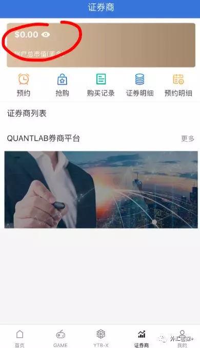 东霖国际外汇QL量化券商多日无法提现