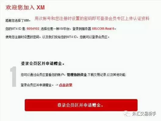 XM外汇开户流程和入金流程(图解)