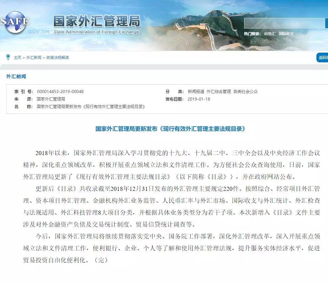 中国金融期货交易所:《现行有效外汇管理主要法规目录》