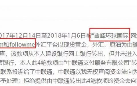 新年第一爆:Followme跟单平台的后台是香港坚固和晋峰黄金盘