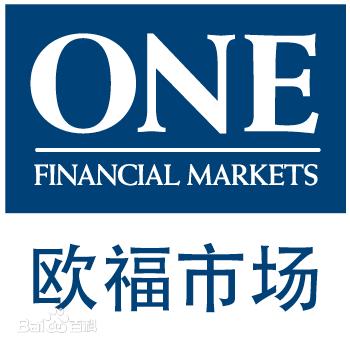 One Financial Markets欧福市场是正规外汇平台吗
