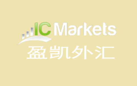 盈凯外汇IC Markets怎么样