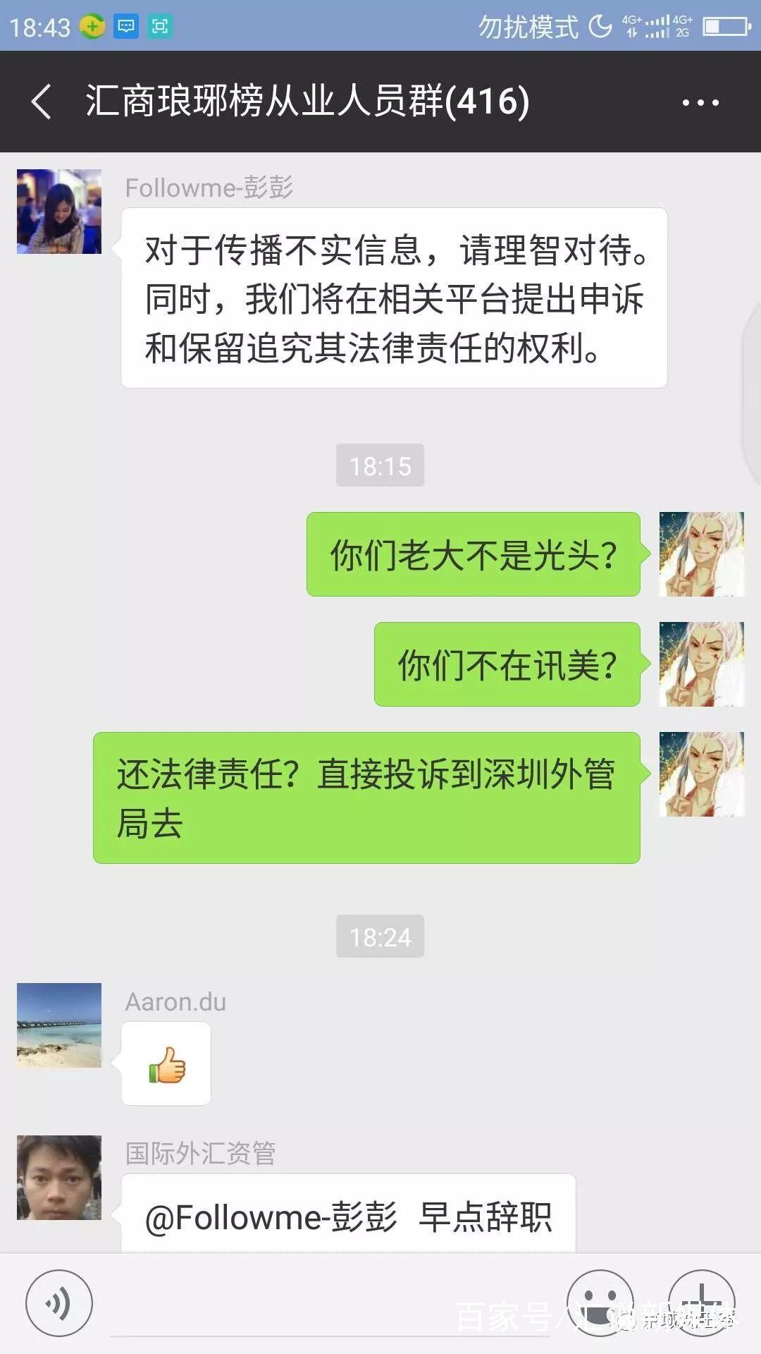 Followme与香港坚固的背后股东关联图曝光(二)
