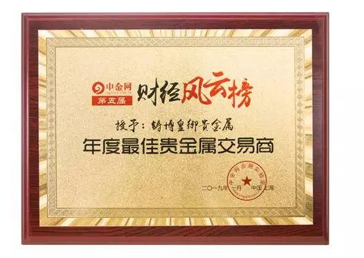 """铸博皇御贵金属荣获""""年度最佳贵金属交易商"""""""