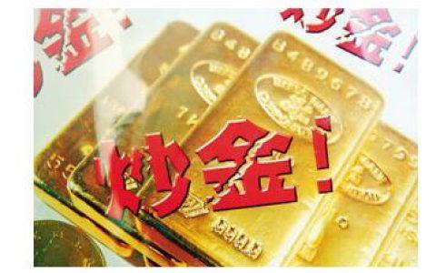 领峰金业炒黄金10万块钱能赚多少