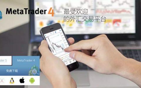 炒外汇软件MetaTrader 4 推荐