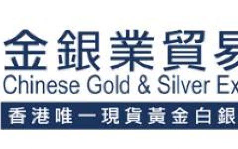香港金银业贸易场AA类会员代表什么意思