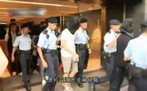 """灏天金融集团怎么样,香港警方以涉嫌买卖""""伦敦金""""逮捕相关成员"""