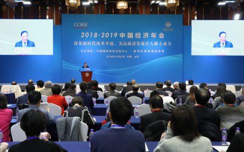 中国经济年会|2019中国经济年会热点