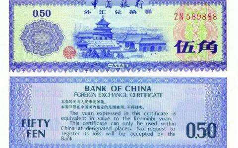 中国银行外汇兑换券(简称:外汇券)