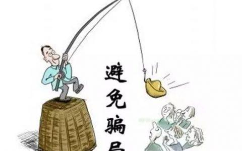 炒现货原油被骗的2种争议模式