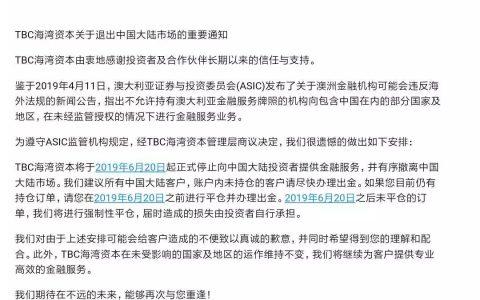 TBC海湾资本宣布退出中国,目前已有12家ASIC券商退出