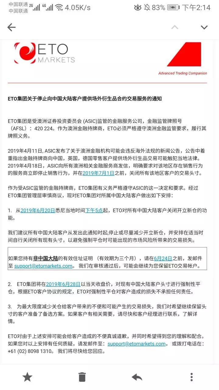 IG集团退出中国,关闭中国投资者澳大利亚账户