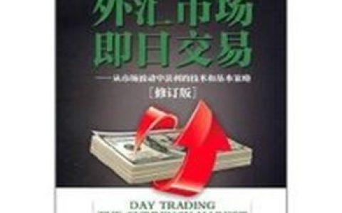 【外汇市场即日交易】书籍推荐