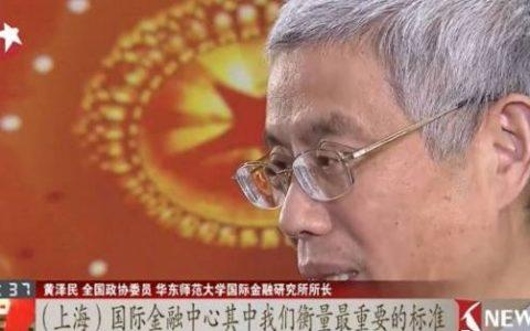 """黄泽民:中国外汇保证金交易应""""阳光化"""""""
