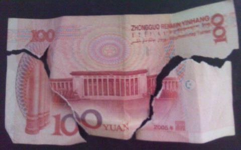 残损人民币兑换注意事项